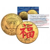 "Chinese Symbol for "" LUCK "" 24K Gold Plated JFK Kennedy Half Dollar U.S. Coin"