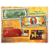 2018 Chinese New Year - YEAR OF THE DOG - Gold Hologram Legal Tender U.S. $2 BILL - $2 Lucky Money with Red Envelope